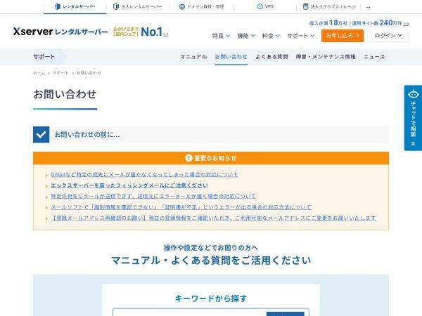https://www.xserver.ne.jp/support/