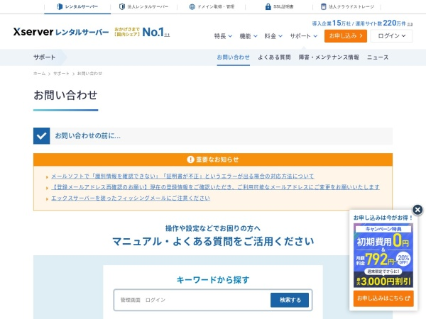Screenshot of www.xserver.ne.jp