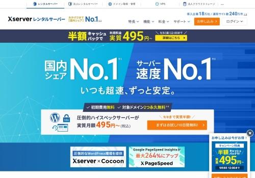 Screenshot of www.xserver.ne.jp