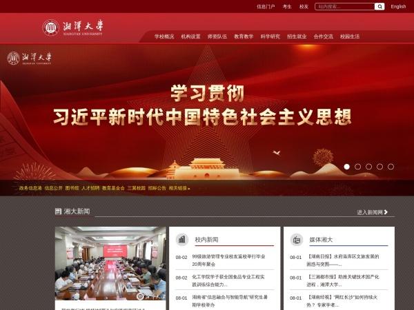 Screenshot of www.xtu.edu.cn