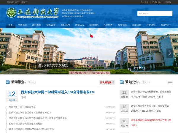 Screenshot of www.xust.edu.cn