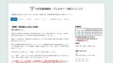 https%3A%2F%2Fwww.yagi ent - 川崎駅:プラセンタ注射の最安はココ!全9クリニック比較