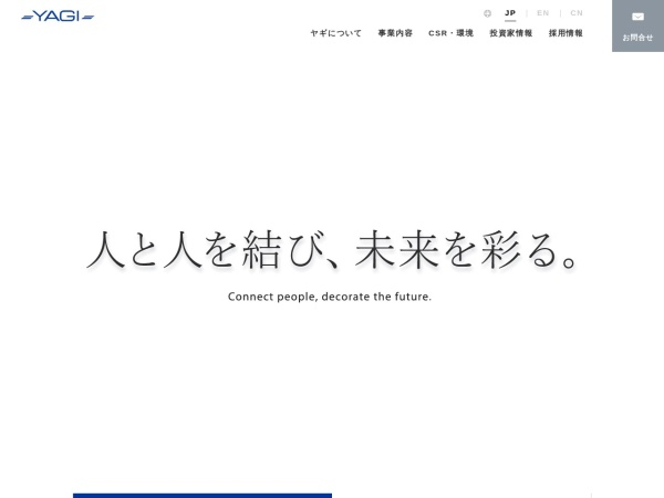 Screenshot of www.yaginet.co.jp