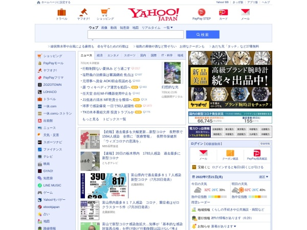 Screenshot of www.yahoo.co.jp