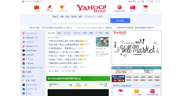 Screenshot of www.yahoo.co.jp