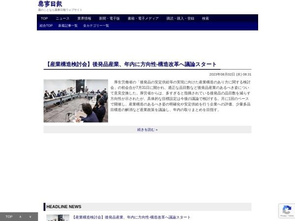 Screenshot of www.yakuji.co.jp