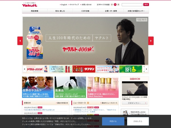 Screenshot of www.yakult.co.jp