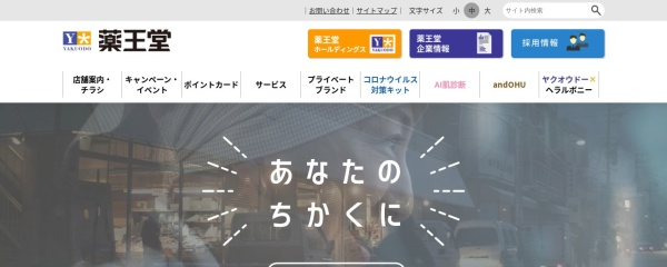 Screenshot of www.yakuodo.co.jp
