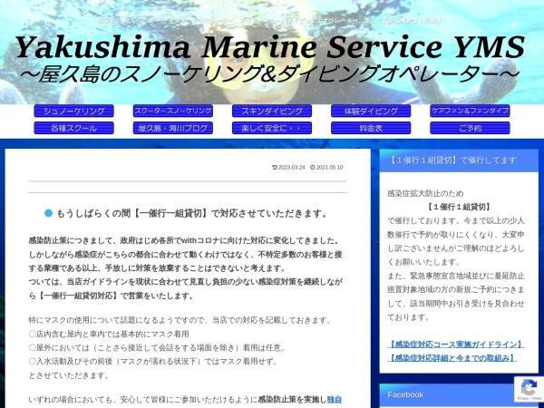 Screenshot of www.yakushima-dive.com