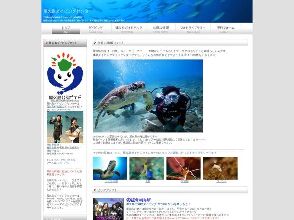 Screenshot of www.yakushima-diving-center.com