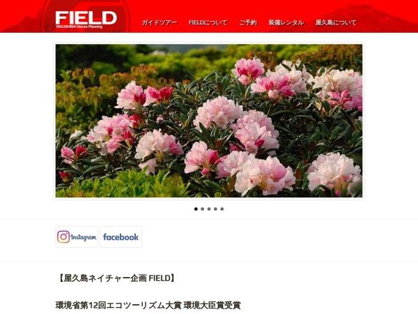 Screenshot of www.yakushima-field.com