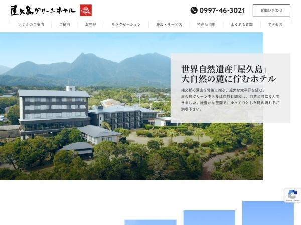 Screenshot of www.yakushima-gh.com