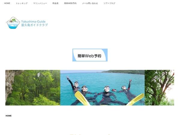Screenshot of www.yakushima-guide.jp