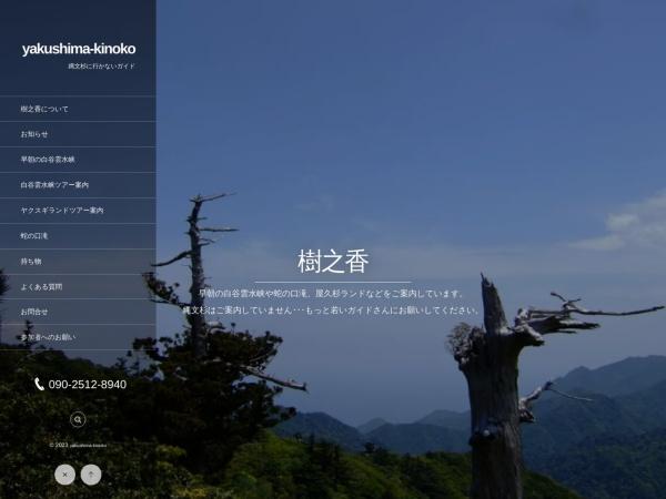Screenshot of www.yakushima-kinoko.com