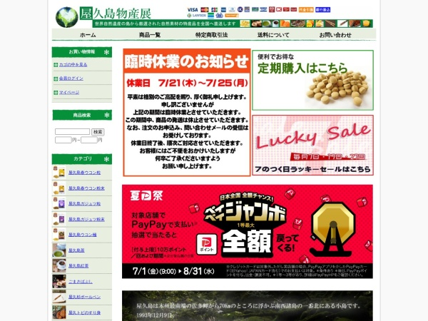 Screenshot of www.yakushimabussanten.com