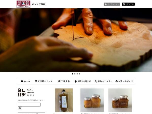 Screenshot of www.yakusugi-takeda.com
