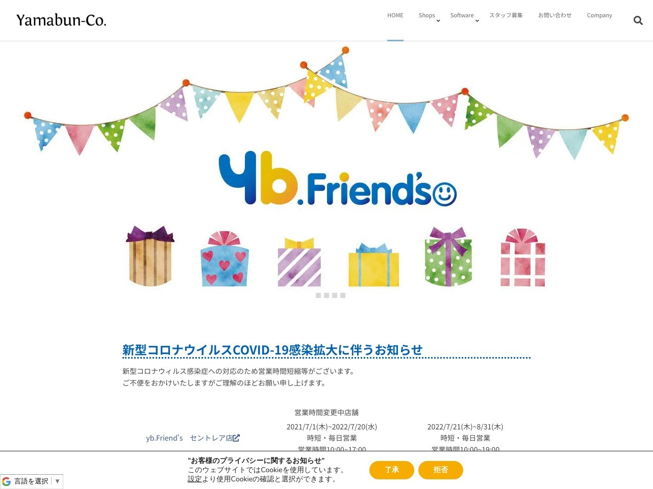 Yamabun-Co. ? 株式会社山文 ウェブサイト