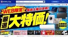 Screenshot of www.yamada-denkiweb.com