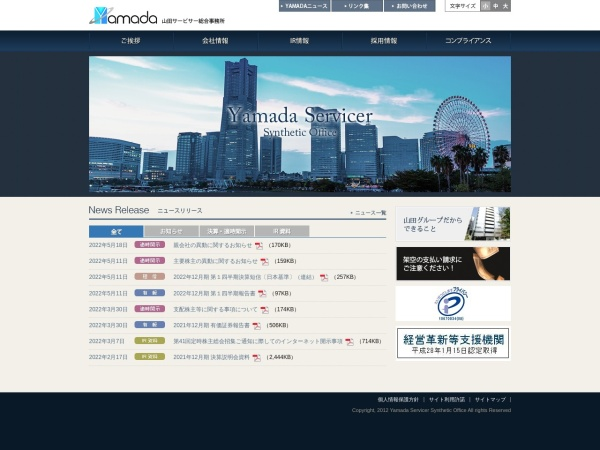 Screenshot of www.yamada-servicer.co.jp