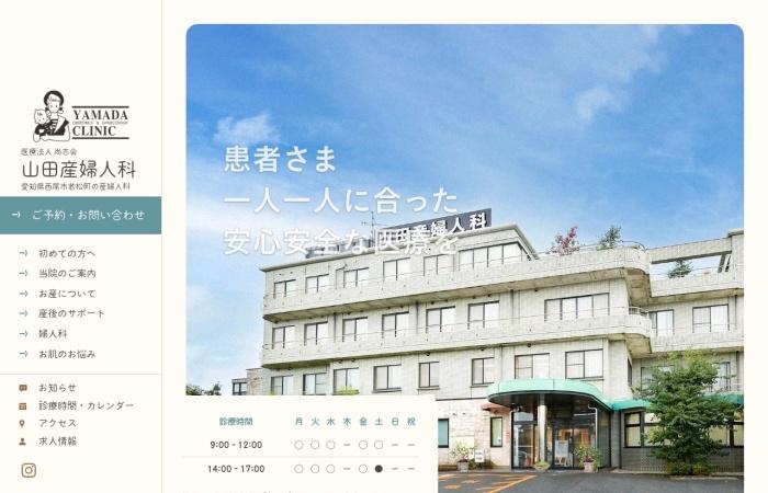 Screenshot of www.yamada.or.jp