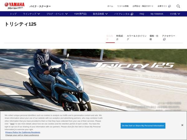 Screenshot of www.yamaha-motor.co.jp