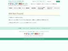 Screenshot of www.yamanashi-nponet.jp