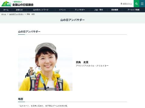 Screenshot of www.yamanohi.net