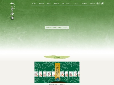 Screenshot of www.yamaseminoyu.com