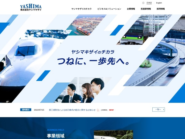 Screenshot of www.yashima-co.co.jp