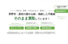 https://www.yatsugatake-life-baikyaku.com/