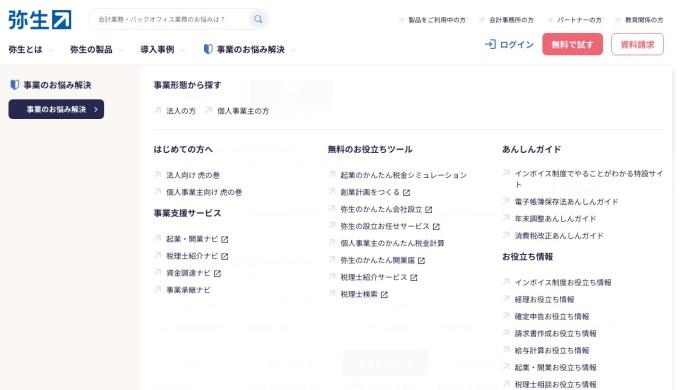 Screenshot of www.yayoi-kk.co.jp