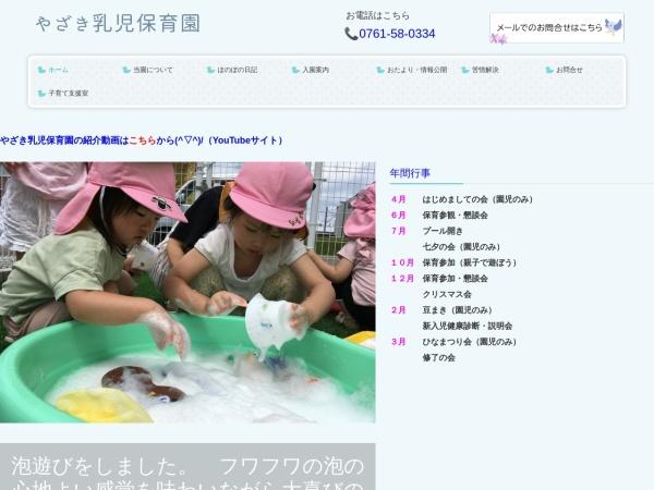 Screenshot of www.yazaki-hoikuen.com