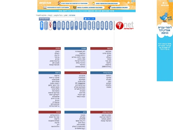 Screenshot of www.yediot.co.il