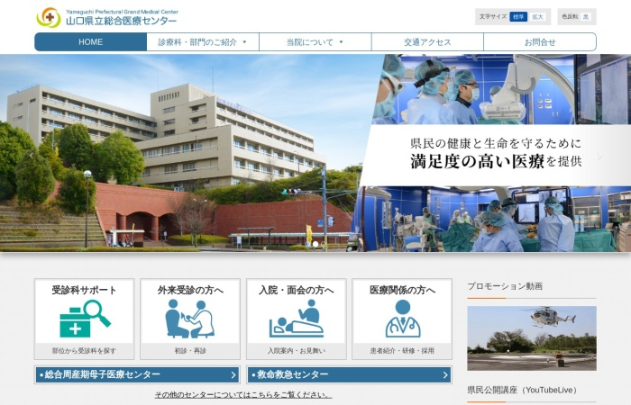 Screenshot of www.ymghp.jp