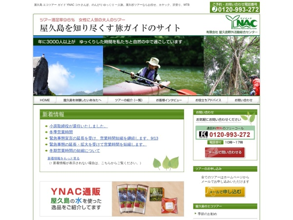 Screenshot of www.ynac.com
