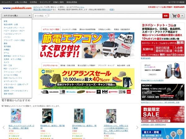 Screenshot of www.yodobashi.com