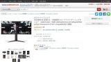 https%3A%2F%2Fwww.yodobashi 【PC】PCモニターについて自信ニキ