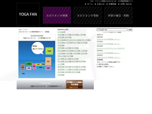 Screenshot of www.yoga-fan.com