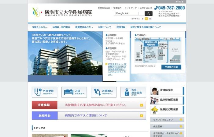 Screenshot of www.yokohama-cu.ac.jp