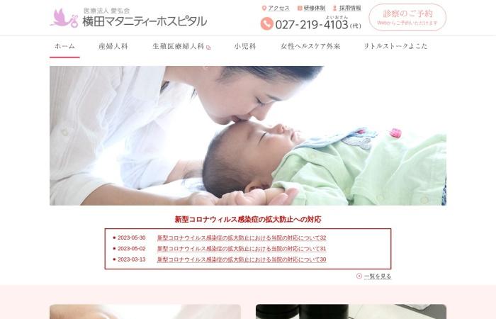 Screenshot of www.yokotamaternity.com