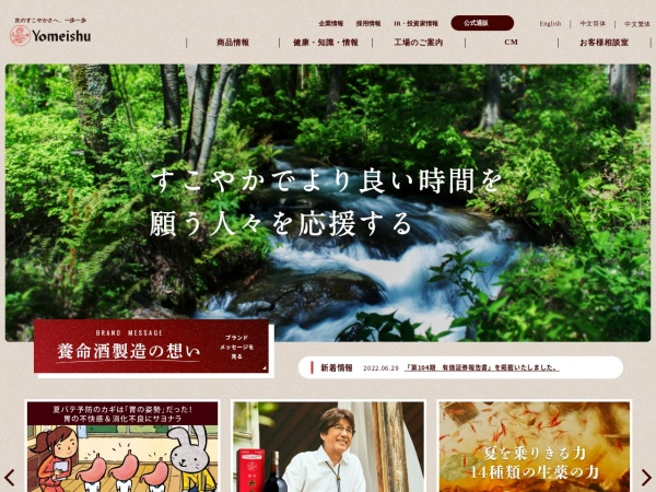 Screenshot of www.yomeishu.co.jp