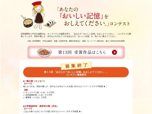 https://www.yomiuri.co.jp/adv/oishiikioku/