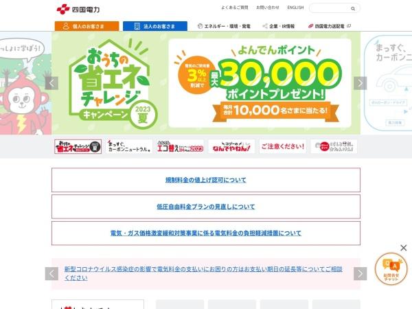 Screenshot of www.yonden.co.jp