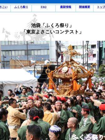 Screenshot of www.yosakoitokyo.gr.jp