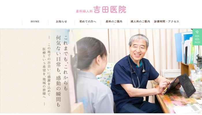 Screenshot of www.yoshidaiin.com