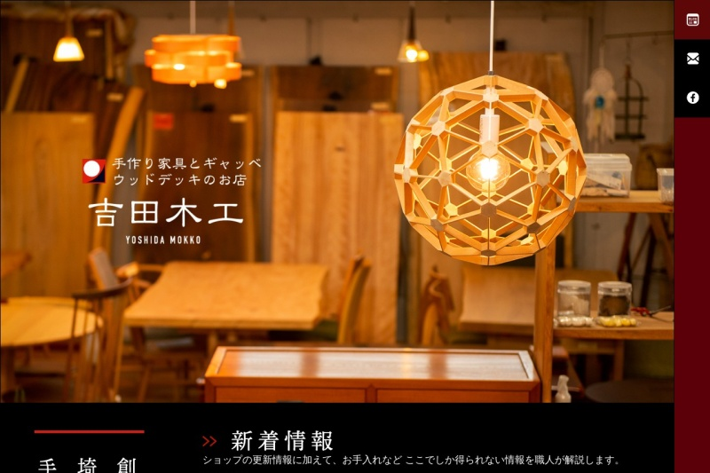 Screenshot of www.yoshidamokko.com