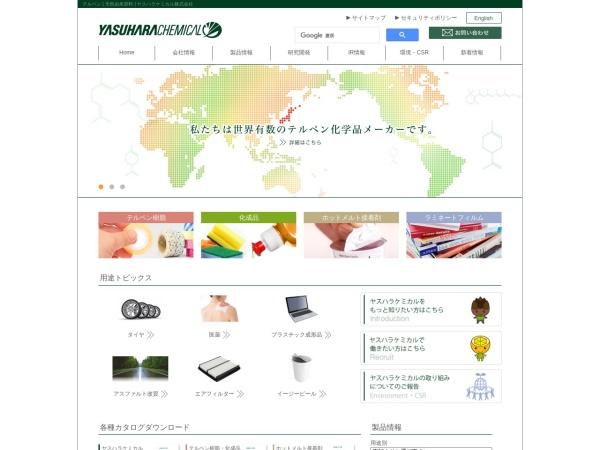 Screenshot of www.yschem.co.jp