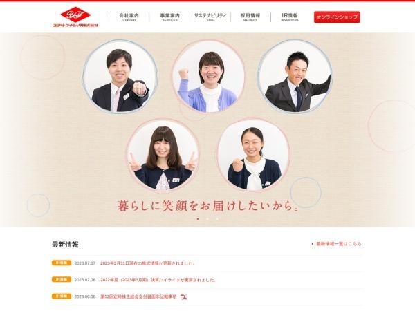 Screenshot of www.yuasa-funashoku.com