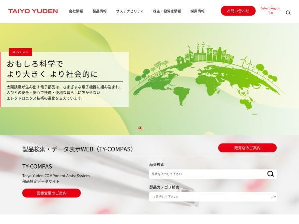 Screenshot of www.yuden.co.jp
