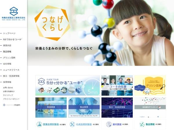 Screenshot of www.yuki-gosei.co.jp